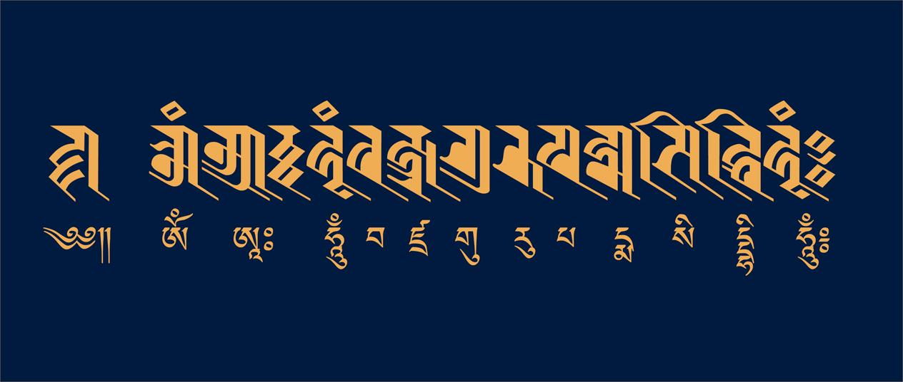 The mantra of Padmasambhava (Guru Rinpoche) - Om Āḥ Hūṁ Vajra Guru Padma Siddhi Hūṁ